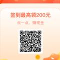 【梨涡】京东旗下 签到7天有机会得200元 提现无门槛