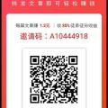 满堂福 资讯阅读平台 转发单价1.2元