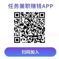 皮一波app 一款悬赏互助兼职赚钱平台!
