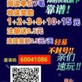 天鹅快讯  海星旗下新出平台 阅读单价0.7元