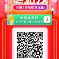 惠运动 新人秒提0.36元 邀新有奖励