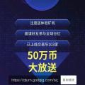 QTUM量子链复活  注册免费挖矿 币价已涨至25元