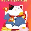 恋猫世界:花几秒合成到3级提0.3元