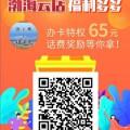 渤海云店 新用户赠送2元 秒提 推广每位好友奖励1元