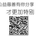 慈善币免费认证    享全球分红 现价20元1币