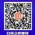 DD特卖 购物返现平台撸实物和现金