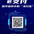新加坡e支付  首码新项目 注册认证送矿机