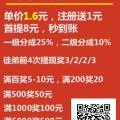 大金子APP 大六顺旗下最新转发平台 日常单价1.6元