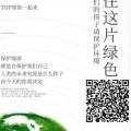 首码慈善环保链top 注册送矿机 产币27 交易已到账