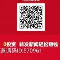 龙龟网 新出转发平台 单价0.88元/篇