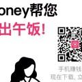 爱盈利 (imoney)任务最多的苹果手机试玩平台