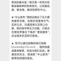 中山发布公众号 知识问答抽微信红包