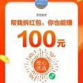 橙心优选  10人助力可提100元 新人一分钱购物
