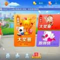 百变斗地主  又一个每天可免费撸京东E卡和话费的游戏