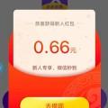 步步多赚 新人得0.66元红包 可秒提0.3元